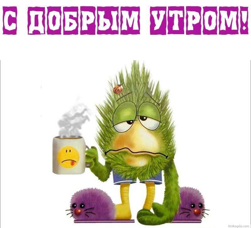 С добрым утром. ВК