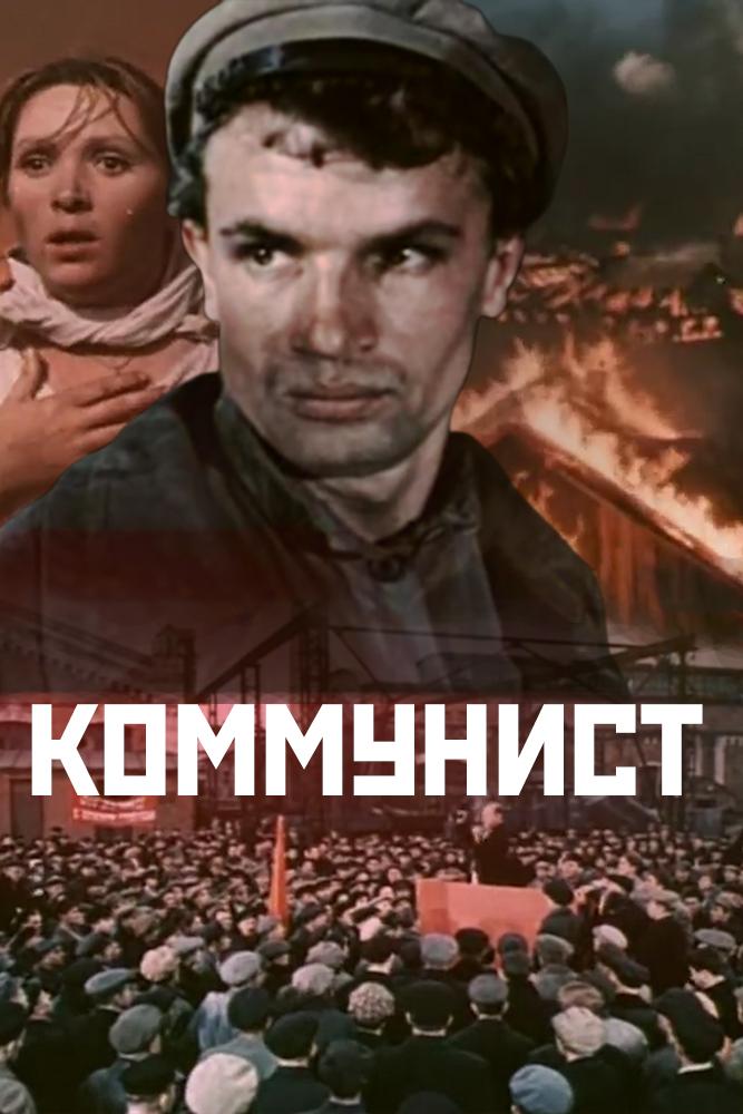 Коммунист ВК