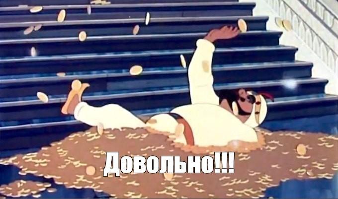 7. Довольно ВК
